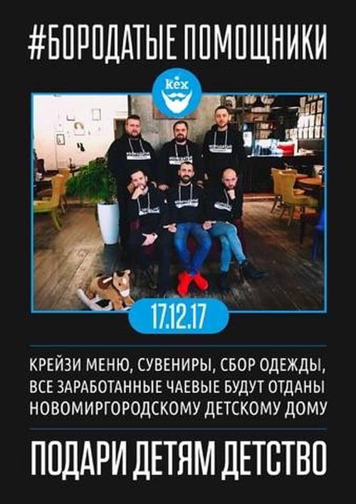 На Кіровоградщині відбудеться акція по збору коштів для дитячого будинку