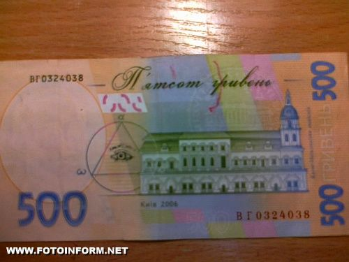 Кировоград: крупная купюра - проблема для покупателя (фото) 500 гривень