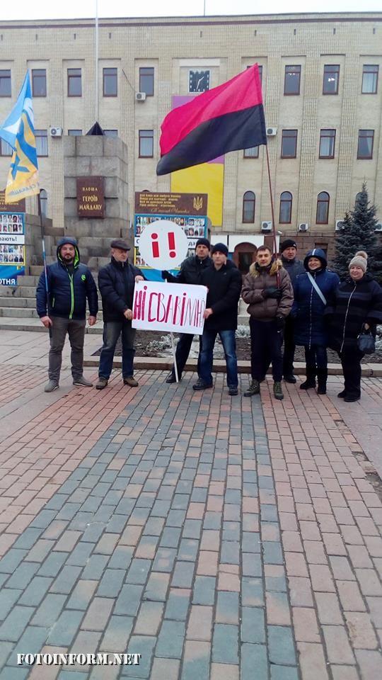 Сьогодні, 13 лютого, на площі Героїв Майдану міста Кропивницький прихильники та активісти РНС, провели пікет проти видворення з України Міхо Саакашвілі.