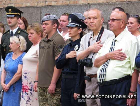 фото ігоря філіпенка, У Кропивницькому відзначили День Конституції України (фоторепортаж)