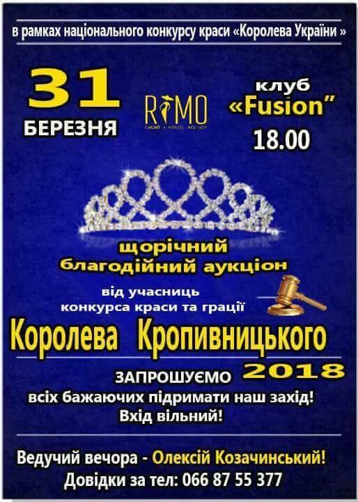 У Кропивницькому завтра відбудеться передвеликодній ярмарок