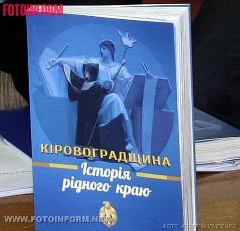 В Кировограде прошла презентация новой книги (фоторепортаж)