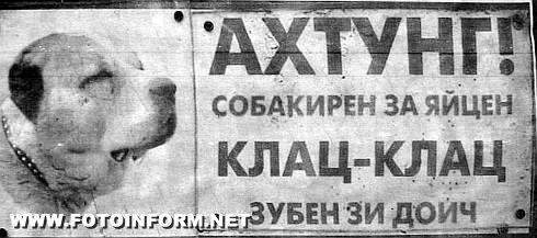 Прикольная табличка находится на территории Кировоградской центральной городской больницы (фото)