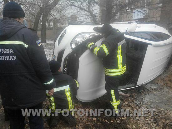 22 листопада близько 11:30 особовим складом 5-ї Державної пожежно-рятувальної частини м. Кропивницького було надано допомогу по буксируванню автомобіля «Hyundai X35», який внаслідок ДТП перекинувся.