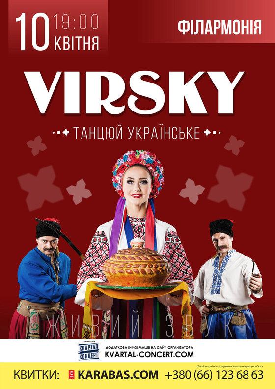 Концерт Національного заслуженого академічного ансамблю танцю України імені Павла Вірського