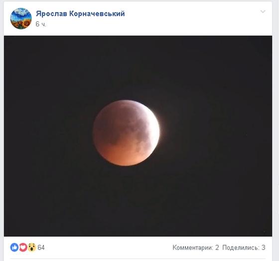 Сьогодні, 21 січня, вранці на зоряному небі можна було побачити унікальне місячне затемнення.