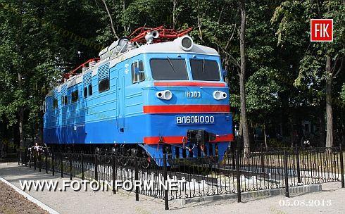 Пам'ятний знак тисячному серійному пасажирському електровозу відкрито у місті Знам'янка