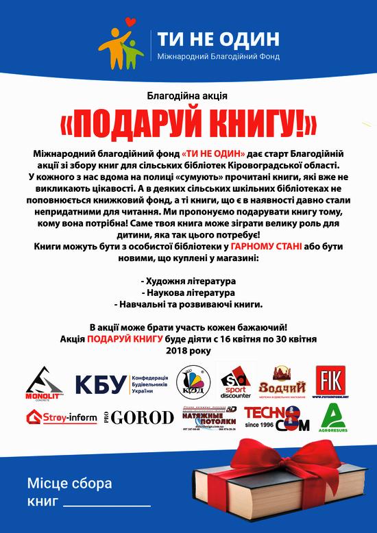 В Кропивницком во всех школах с 16 по 30 апреля стартовала акция ПОДАРУЙ КНИГУ,