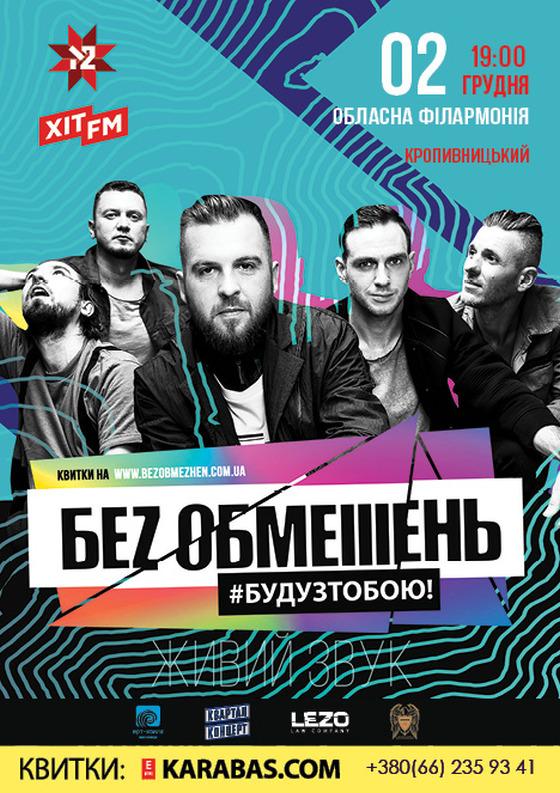 Концерт гурту «БЕZ Обмежень»