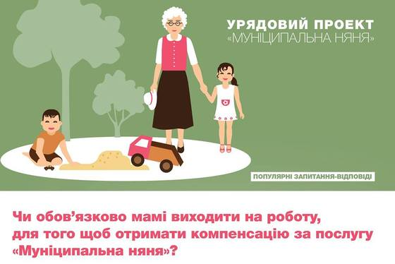 проект Муніципальна няня, уряд україни,новини, новини сьоодні,