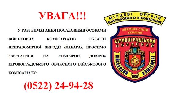 4 та 5 січня в рамках профілактичної роботи у військових комісаріатах Кіровоградської області проведено заняття з підлеглим особовим складом щодо недопущення вчинення корупційних правопорушень.