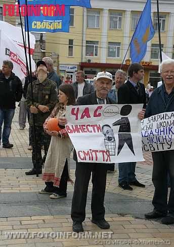 В Кировограде оппозиция по-своему встречала министра образования Украины (фоторепортаж)