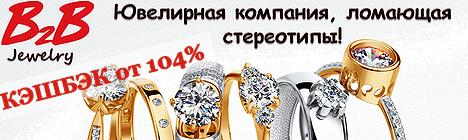 Покупать ювелирные изделия из золота и серебра, и при этом получать кэшбэк