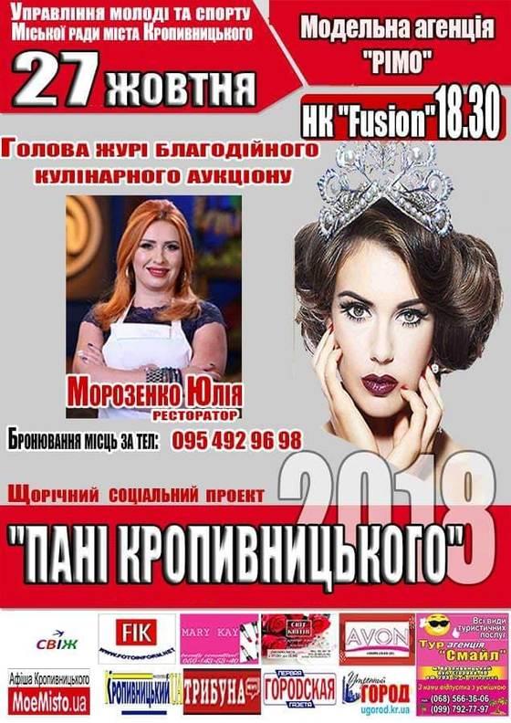 http://www.fotoinform.net/news/novosti-na-ukrainskom-yazike/v-oblasnomu-tsentri-vidbudetsya-sotsialniy-proekt-pani-kropivnitskogo-2018.html