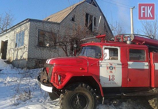 30 січня о 15:04 до Служби порятунку «101» надійшло повідомлення про пожежу будинку в м. Знам'янка на вул. Чумацький Шлях.