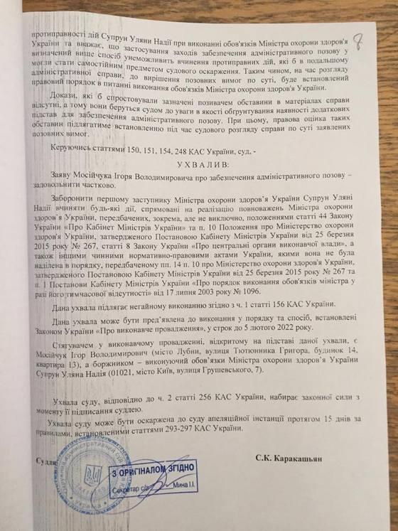 Суд заборонив, Уляні Супрун, виконувати обов'язки міністра охорони здоров'я Ураїни