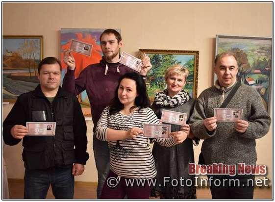 Вчора, 22 лютого, у Кіровоградському обласному художньому музеї вручили сертифікати на безкоштовне відвідування музею на протязі року, повідомляє FOTOINFORM.NET