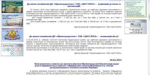Как сообщается на официальном сайте ДП «Кировоградтепло»