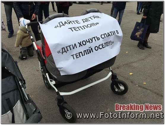 у Світловодську знову протестували