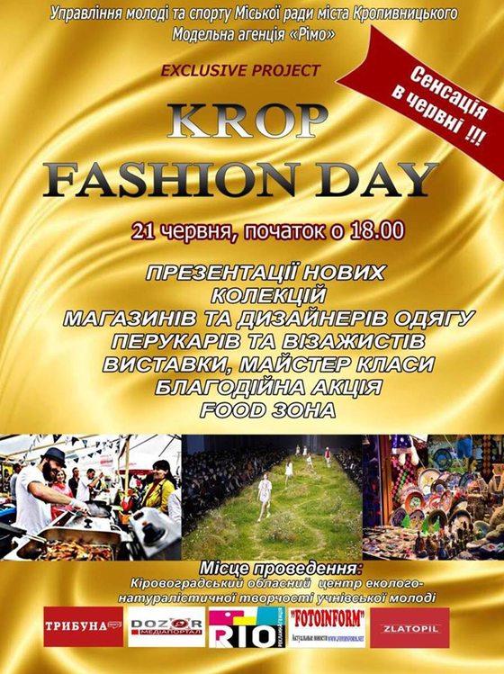 Fashion пікнік, Кропивничан, долучитися до ексклюзивного проекту, KROP FASHION DAY 2019