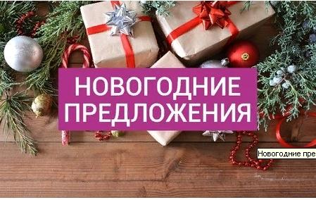 лучший подарок на новый год