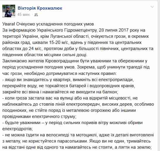 повідомляє прес-секретар управління Держслужби з надзвичайних ситуацій в Кіровоградській області Вікторія Крохмалюк
