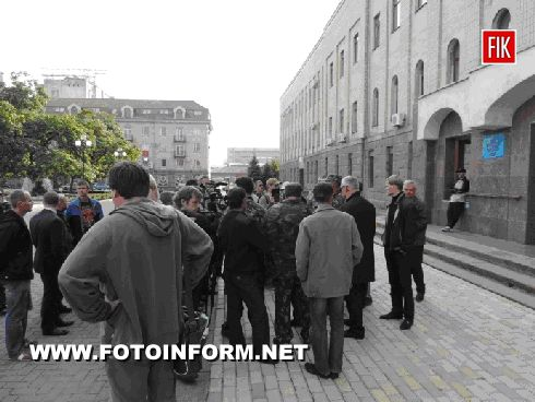 Вчера, 8 октября, в Кировограде по инициативе представителей Кировоградского ВО «Майдан» и общественного движения «Самообороны Майдана» в области возле здания Кировоградской областной государственной администрации прошла акция.