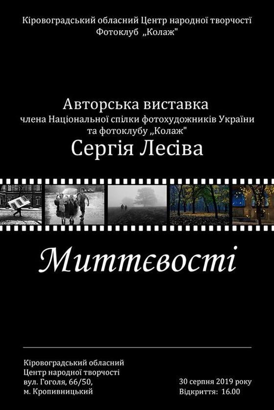 фотовиставку Сергія Лесіва