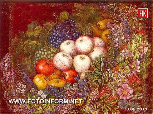 14 серпня 2013 року в Кіровоградському обласному художньому музеї розгорнуто експозицію присвячену спасівським дням «Квіткове розмаїття у творчості Катерини Білокур (1900-1961)»