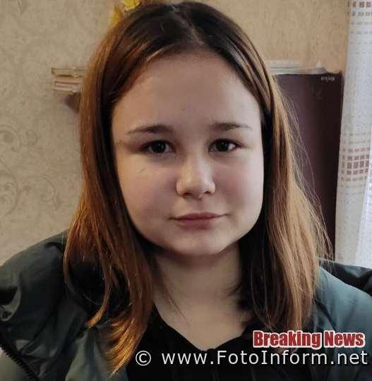 На Кіровоградщині дівчина пішла з дому та зникла