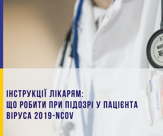 Інструкції лікарям: що робити при підозрі у пацієнта вір