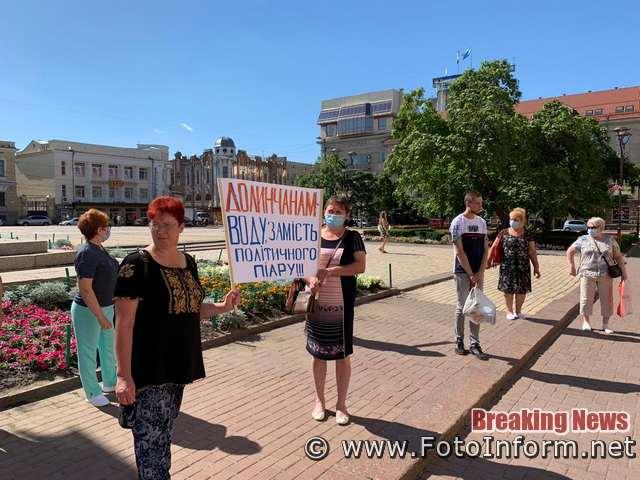 У Кропивницькому біля будівлі ОДА відбулася акція протесту