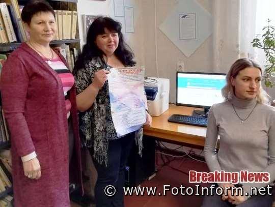 У Кропивницькому відбувся День профорієнтації