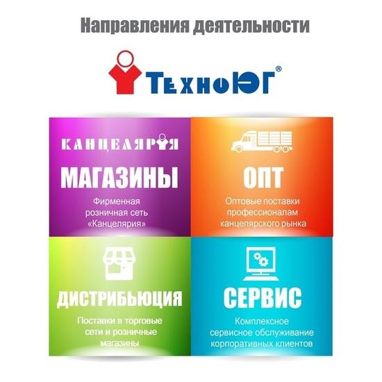 Компания ТехноЮГ, проверенный гид в канцелярском мире
