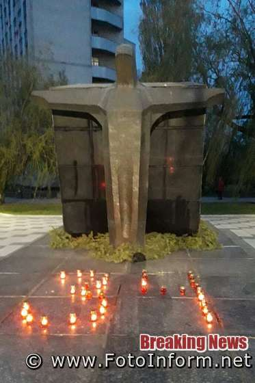 Вчора, 25 квітня, у місті Кропивницький відбулася акція «Запали свічку пам`яті», яка була присвячена 34- річниці аварії на ЧАЕС, повідомляє FOTOINFORM.NET