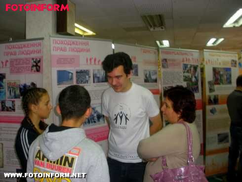 Із закінченням проведення виставки, кіровоградці збагатилися знаннями про права людини! (ФОТО)
