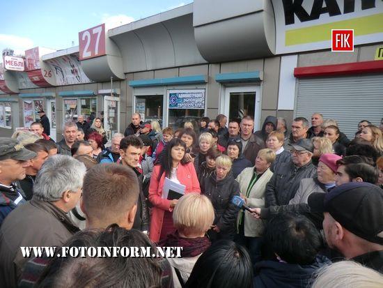 У Кропивницькому підприємці ринку обурені майбутнім підняттям орендної плати (ФОТО)У Кропивницькому підприємці ринку обурені майбутнім підняттям орендної плати (ФОТО)