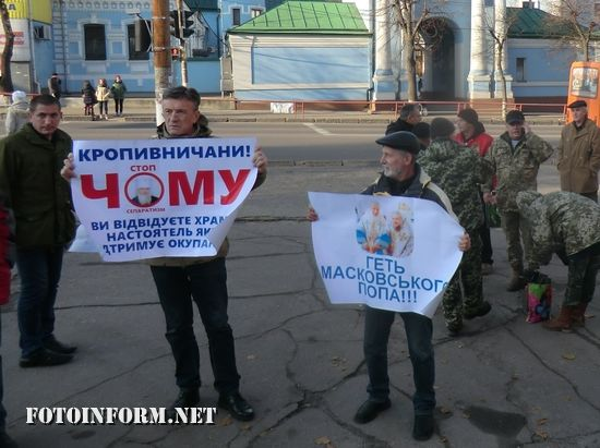 Сьогодні, 16 листопада, відбулася акція-протеста біля приміщення Кафедрального собору м.Кропивницький, які провели представники та прихильники ГО «Захисник Вітчизни та її суверенітету»