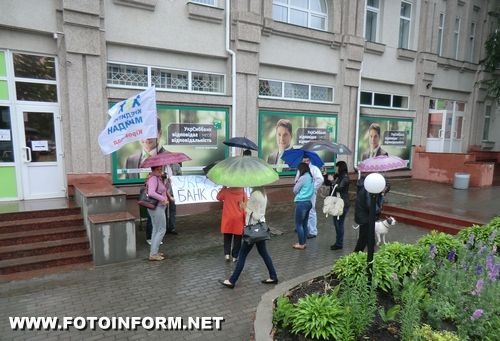 18 червня 2015 року у Кіровограді за ініціативою представників Кіровоградської громадської організації «Кредитний Майдан» відбулася акція протесту за свої права.