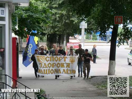 Вчора, 29 червня, у Кіровограді за ініціативою Кіровоградського осередку молодіжної громадської організації ВО «Свобода», «Сокіл» відбувся забіг здорової молоді.