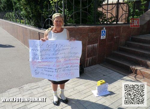 8 липня 2015 року у Кіровограді за ініціативою Лідії Романько відбувся пікет. Акція була проведена біля приміщення Прокуратури Кіровоградської області