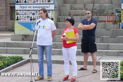 Кіровоград: у центрі міста знову пікет (ФОТО)