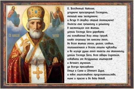 Помощь Божия от чудотворных икон и молитв