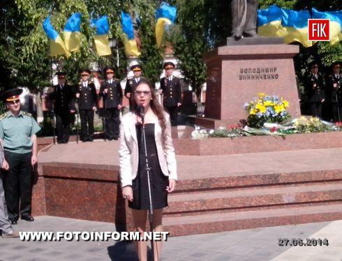 Сегодня, 27 июня, в Кировограде возле памятника Владимиру Винниченко состоялся торжественный митинг, посвященный 18-й годовщине Дня Конституции Украины.