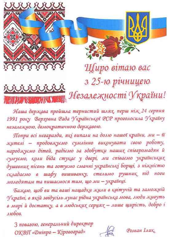 Мешканців Кіровоградщини вітають з Днем незалежності України