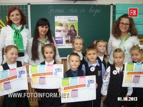 Кіровоград: уроком фінансової грамотності для першокласників розпочала навчальний рік БізнесШкола (ФОТО)