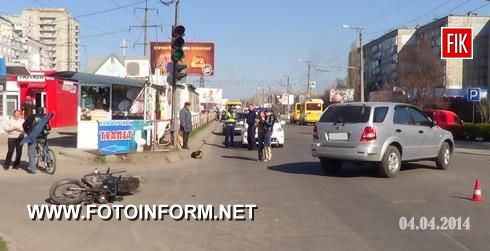 Вчора вранці у м. Кіровограді водій мотоцикла «Мінськ» по вулиці Попова на регульованому пішохідному переході, проігнорувавши червоний сигнал світлофора, зіткнувся з автомобілем «KIA Sorento», водій якого зупинився, щоб пропустити пішоходів