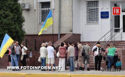 Кировоград: пикет областной прокуратуры