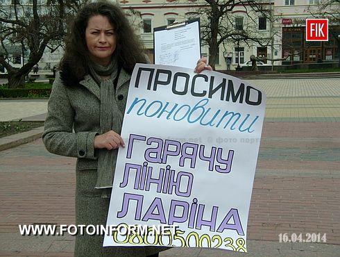 Сегодня, 16 апреля, жители нашего города вышли на центральную площадь Кировограда с просьбой возобновить горячую линию Сергея Ларина.