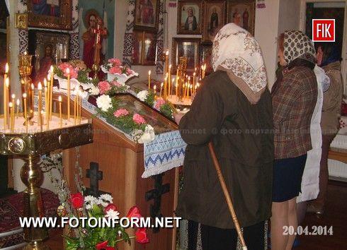 В Кировограде торжественно встретили Пасху (фото)